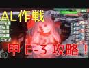 【艦これアーケード】甲E-3 プレイ動画【AL作戦】