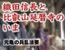織田信長と比叡山延暦寺のいま【元亀の兵