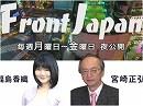 【Front Japan 桜】ペンス演説は対中宣戦