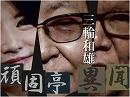 【頑固亭異聞】米中対立と日本の進路[桜H3
