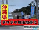 【沖縄の声】経済振興策と基地はリンク/武