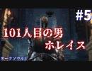 ダークソウル3・終わる世界 #5 ~ソウルシリーズツアー4章~
