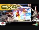 【ささら実況】アザミ梅喧の ギルティ対戦動画 EX-4【GGXrdRev2】