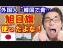 【韓国】外国人「韓国も旭日旗使ったよな?」韓国人教授が大失態!衝撃の事実に日本と世界は驚愕!海外の反応【KAZUMA Channel】