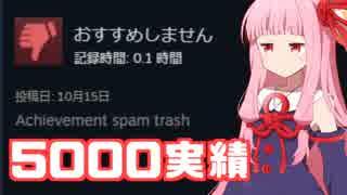 【50円】実績ゲーHUBE Seeker of Achievements Lv5詰み_01:25.53