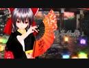 【東方MMD】 和装な霊夢で 「響喜乱舞」1080p