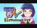 RINAと呑もっ!#1 ブラックニッカ クリア