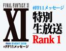 【アーカイブ動画】#FF11メッセージ 特別生放送 RANK1