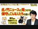 虎ノ門ニュースに見つける「保守」と「こんな人たち」の違い マスコミでは言えな...