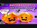 【折り紙】おばけかぼちゃバスケット作ってみた