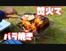 焚火でバラ焼き