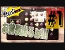【実況】またまた!蹴落とし合う大人5人の超狂宴 #1[スーパーマリオパーティ]