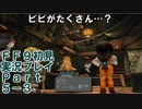 【FF9実況】生き方に迷うアラサーがFF9を初見実況プレイ【Part5-3】