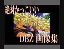 【Dragon Ball Z】絶対かっこいい当時の画像集 DBZ Cool Photo 僕たちは天使だった