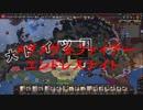【HoI4】ナチナチ☆ファイヤーエンドレスナイト