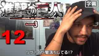 進撃の巨人シーズン3の12話 ( ^ω^)来週楽
