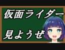 RINAちゃんの「仮面ライダー見ようぜ」