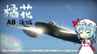 【War Thunder】ツェペシュの末裔(自称)