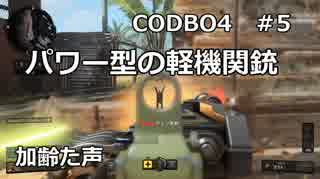 【Call of Duty: Black Ops 4 ♯5】加齢た声でゲームを実況~パワー型の軽機関銃~