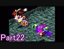 今更スーパーマリオRPG初見プレイさせてみたPart22
