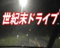 台風クレイジードライブ