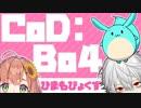 【ゲーマーズコラボ】ひまもぴょくず*てぇてぇまとめ【CoD:BO4】