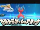 【ポケモンUSM】ウルトラ強くなるためのレーティングバトル対戦日誌 Part42【Zポリ...