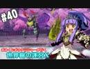 【HEROIC実況】おみくじボウケンシャーが行く世界樹の迷宮X【Part.40】