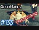#133【ゼノブレイド2】ちょっと君と世界救ってくる【実況プレイ】