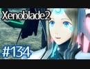 #134【ゼノブレイド2】ちょっと君と世界救ってくる【実況プレイ】