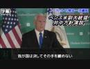 【日本語字幕】ペンス米副大統領 対中方針演説(2018)【ノーカット】