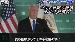 【日本語字幕】ペンス米副大統領 対中方針