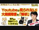 Youtubeが見られない!大規模障害の仕組みを「解析」してみた|マスコミでは言えないこと#245