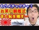 韓国の観艦式で世にも信じられない事故が!旭日旗以外の珍展開に日本と世界も衝撃!海外の反応【KAZUMA Channel】