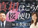 【桜便り】分裂する反中国際組織 / サスペ