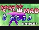【MHW】狩猟笛MADを作ろう♪~自分強化編~【実況】