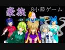 豪族8小節ゲーム【東方MMD】