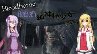 【Bloodborne】(ほぼ)純神秘少女弦巻マキ