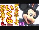 ディズニーっていくらかかるの?6 part1 ハロウィーンBoo!