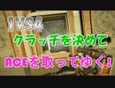 【R6S】1VS4クラッチを決めて、エースを取ってゆくぅ!