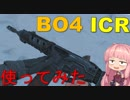 【BO4】ICR使ってみた【VOICEROID実況】