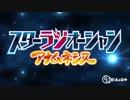 スターラジオーシャン アナムネシス #105 (通算#146) (2018.10.17)