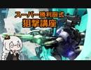 【ボーダーブレイク】ス ー パ ー 勝 利 厨 Ⅲ #5 ~伝説的狙撃講座~【PS4版】
