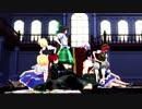 【東方MMD】8人で踊るチェリーハント