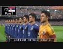 (実況)川島永嗣のみでWC優勝を目指す!ウイイレ2019 part7
