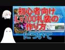 【FGO】Lv100礼装の作り方について【ゆっくり実況♯105】