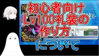 【FGO】初心者向けLv100礼装の作り方解説