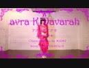 【みゅん♪*】アブラカダブラ[avra K'Davarah]【踊っちゃってみた!!!】