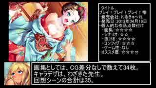 【ゆっくりレビュー】おすすめエロゲ紹介70