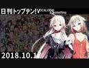 日刊トップテン!VOCALOID&something【日刊ぼかさん2018.10.17】